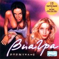 Via Gra. Popytka Nr. 5 (2 CD) - Via Gra (Nu Virgos)