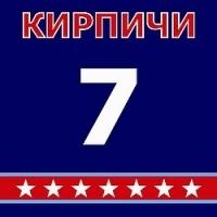 Кирпичи. 7 - Кирпичи