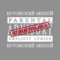 Mikhey Butovskiy. Kommunalka - Mihey Butovskiy