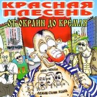 Красная плесень. От окраин до Кремля - Красная Плесень