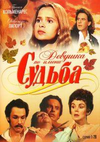 Девушка по имени Судьба (1-20 Серии)