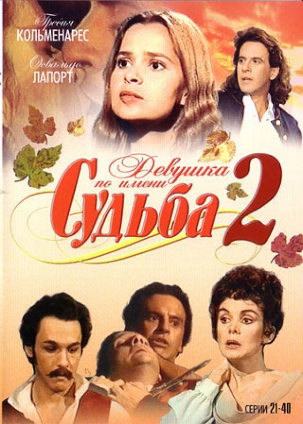 DVD Девушка по имени Судьба 2 (21-40 Серии)