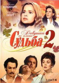 Девушка по имени Судьба 2 (21-40 Серии)