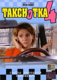 Taksistka 4 (12 serij) - Olga Muzaleva, Angelina Romanenko, Ivan Malyutin, Valeriy Zhukov, Tatyana Rudina, Lyudmila Artemeva, Ekaterina Golubova