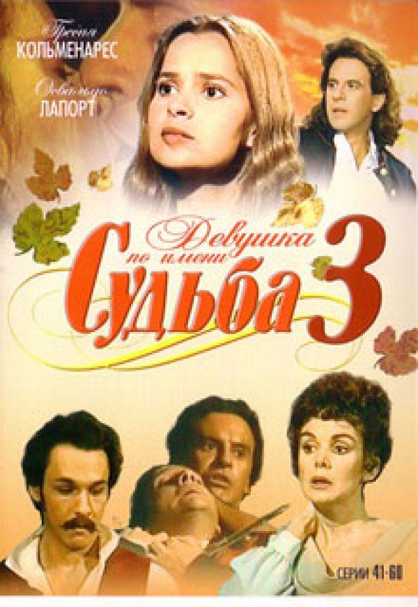 DVD Девушка по имени судьба 3 (41-60 Серии)