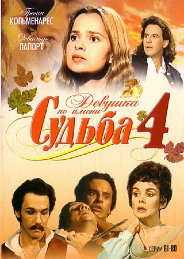 DVD Девушка по имени Судьба 4 (61-80 Серии)