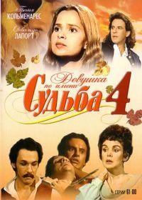 Девушка по имени Судьба 4 (61-80 Серии)