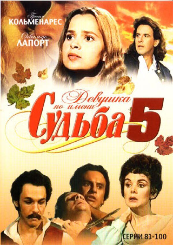 DVD Девушка по имени Судьба 5 (81-100 Серии)