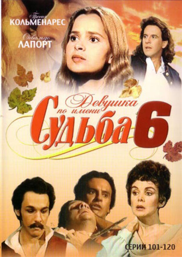 DVD Девушка по имени Судьба 6 (101-120 серии)