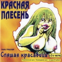 Красная Плесень. Спящая красавица в 2-х частях (2 CD) - Красная Плесень