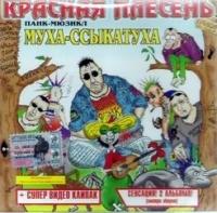 Krasnaya plesen. Muha-Ssykatuha + Bulbulyator - Krasnaya Plesen