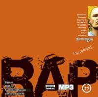Various Artists. RAP (по-русски). Часть 11. mp3 Collection - Михей Бутовский, Red RC, Белый , Russian Bounce
