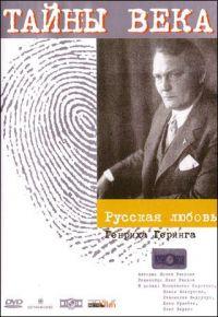 Russian Love of Heinrich Hering - Mysteries of the Century (Tajny weka. Russkaja ljubow Genricha Geringa) - Oleg Ryaskov, Oleg Leushin