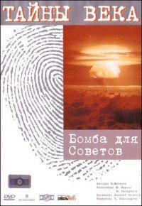 Tajny weka. Bomba dlja Sowetow - V. Pankratov, M. Yakunin, Aleksej Pimanov