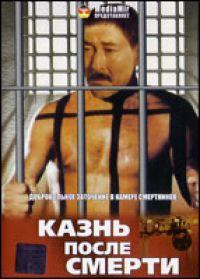 Kasn posle smerti - Talgat Temenov