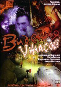 Visions of Suffering (Widenija uschasow) - Aleksandr Shevchenko