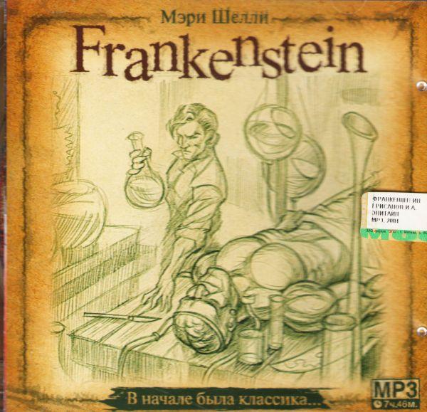 Аудиокниги Мэри Шелли. Франкенштейн (аудиокнига mp3) - Мэри  Шелли