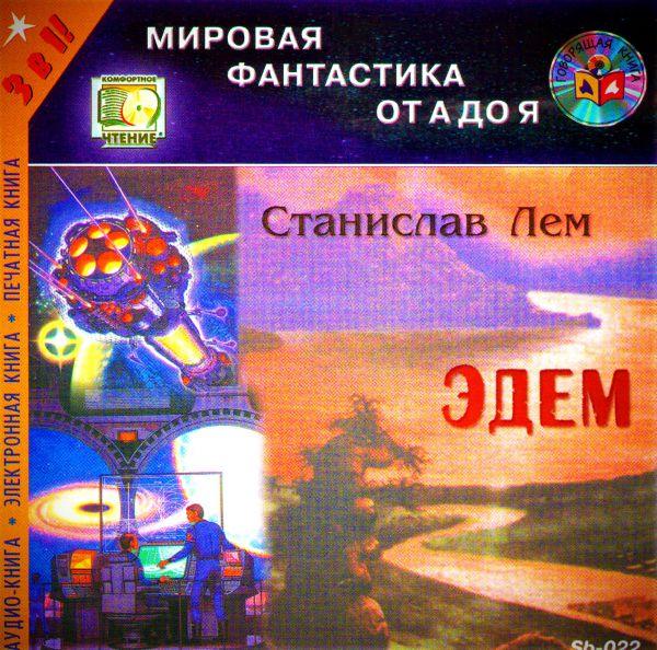Аудиокниги Станислав Лем. Эдем - Владимир Самойлов, Станислав Лем