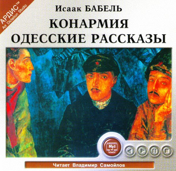 Аудиокниги Исаак Бабель. Одесские рассказы (аудиокнига CD) - Владимир Самойлов, Исаак  Бабель
