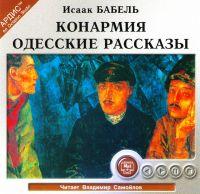 Isaak Babel. Odesskie rasskasy (audiokniga CD) - Vladimir Samojlov, Isaak   Babel