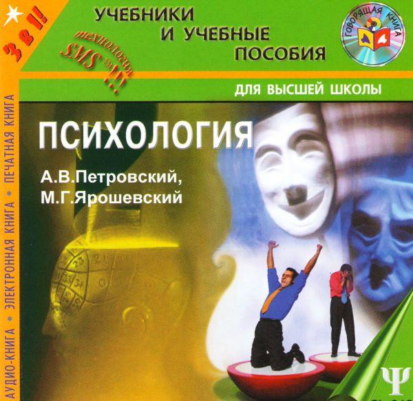 Аудиокниги Психология. Для высшей школы (А. В. Петровский, М. Г. Ярошевский) (аудиокнига mp3)