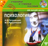 Психология. Для высшей школы (А. В. Петровский, М. Г. Ярошевский) (аудиокнига mp3)