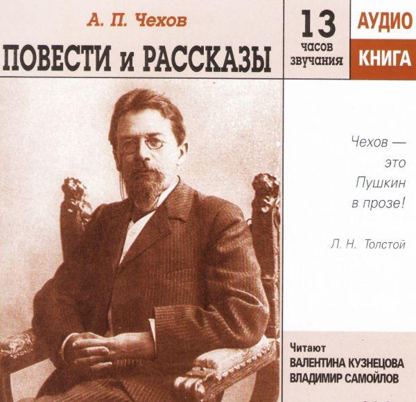 Audiobooks A. P. Chekhov. Povesti i rasskazy (audiokniga mp3) - Vladimir Samojlov, Valentina Kuznecova, Anton Chehov