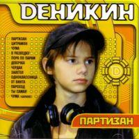 Denikin. Partizan - Denikin (Vadim Mantcev)