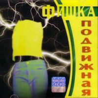 Various Artists. Fishka podvizhnaya 3 - Turbomoda , Kraski , Yakovlev (YaK-40) , Andrey Danilko (Verka Serduchka), Roma Zhukov, Mirazh , Natali