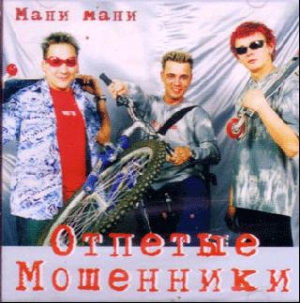 Audio CD Otpetye moschenniki. Mani Mani - Otpetye Moshenniki