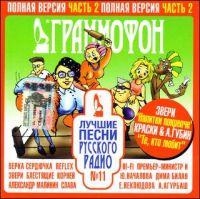Various Artists. Luchshie pesni Russkogo Radio Nr.11. Chast 1 - Zhasmin , Mikhail Shufutinsky, Zhuki , Kraski , Chay vdvoem , Marina Hlebnikova, Nikolay Noskov