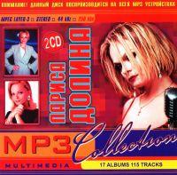 Лариса Долина. MP3 Collection (17 Albums) (2 CD) - Лариса Долина