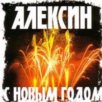 Алексин. С Новым Годом! - Алексин