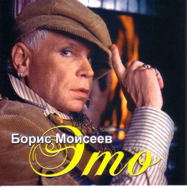 CD Диски Борис Моисеев. Это - Борис Моисеев
