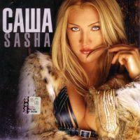 Саша - Sasha - Саша