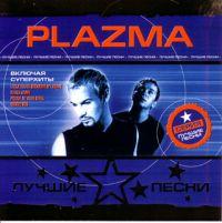 Plazma. Лучшие песни - Plazma