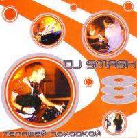 DJ Smash. Letjaschtschej pochodkoj - DJ Smash