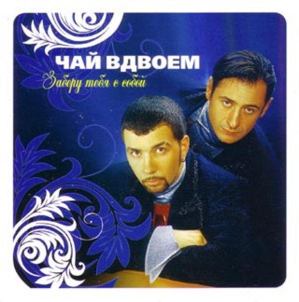 Audio CD Tschaj wdwoem. Saberu tebja s soboj - Chay vdvoem