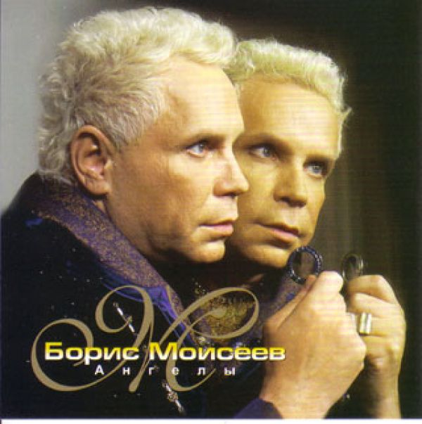 CD Диски Борис Моисеев. Ангелы - Борис Моисеев