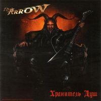 The Arrow. Хранитель душ (Подарочное издание) - The Arrow