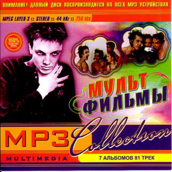 CD Диски Мульфильмы. MP3 Коллекция (mp3) - Мультfильмы