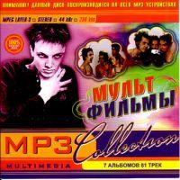 Мульфильмы. MP3 Коллекция (mp3) - Мультfильмы