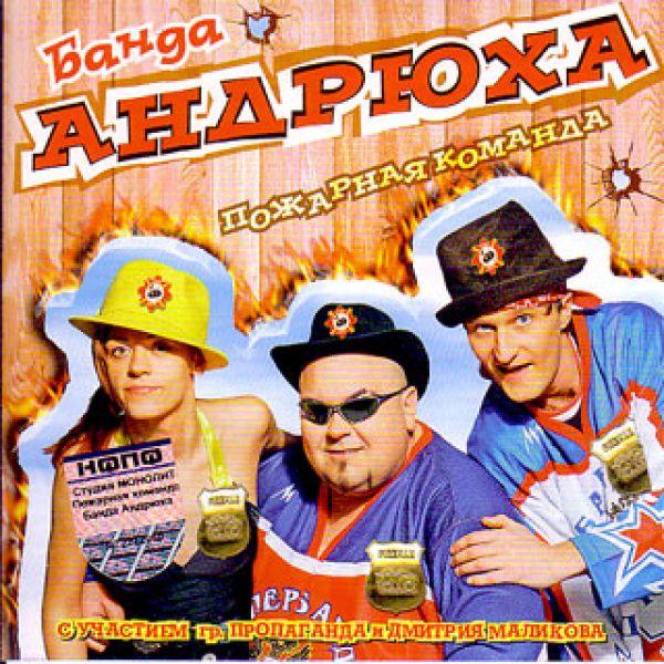 CD Диски Банда Андрюха. Пожарная команда - Банда Андрюха