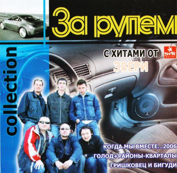 mp3 CD Sweri. Sa rulem (mp3) - Zveri