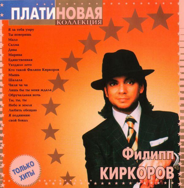 CD Диски Филипп Киркоров. Платиновая коллекция - Филипп Киркоров
