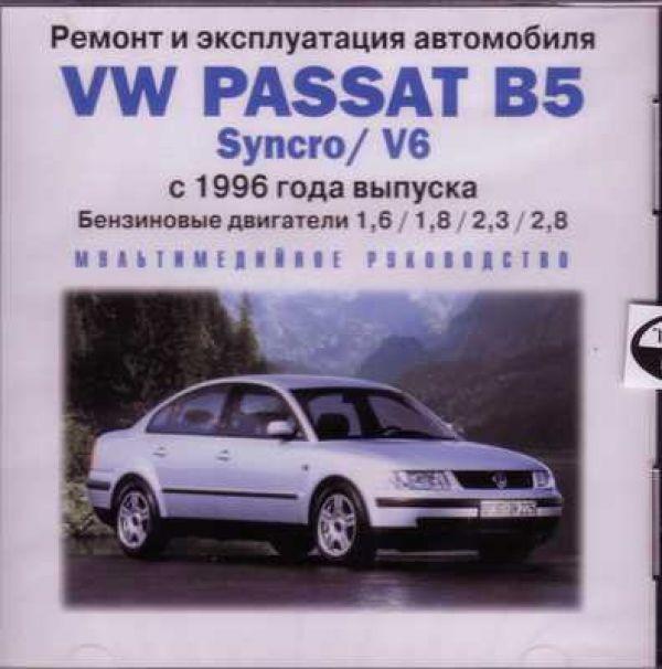 Программы Ремонт и эксплуатация автомобиля VW Passat B5 Syncro /V6