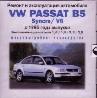 Remont i ekspluatatsiya avtomobilya VW Passat B5 Syncro /V6