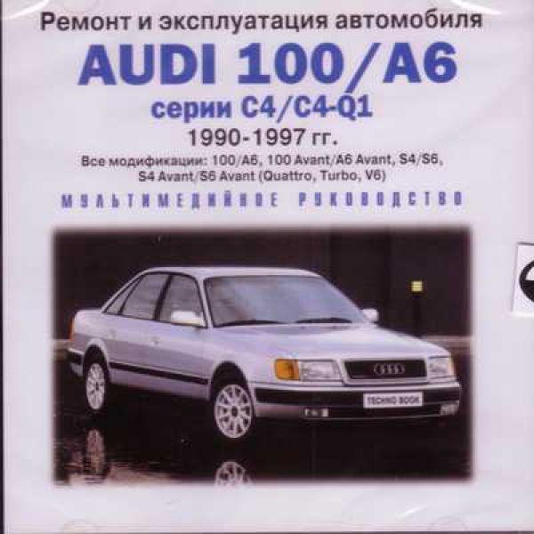 Программы Ремонт и эксплуатация автомобиля Audi 100 / A6 серии С4/С4-Q1