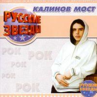 Калинов мост. Русские Звезды - Калинов Мост