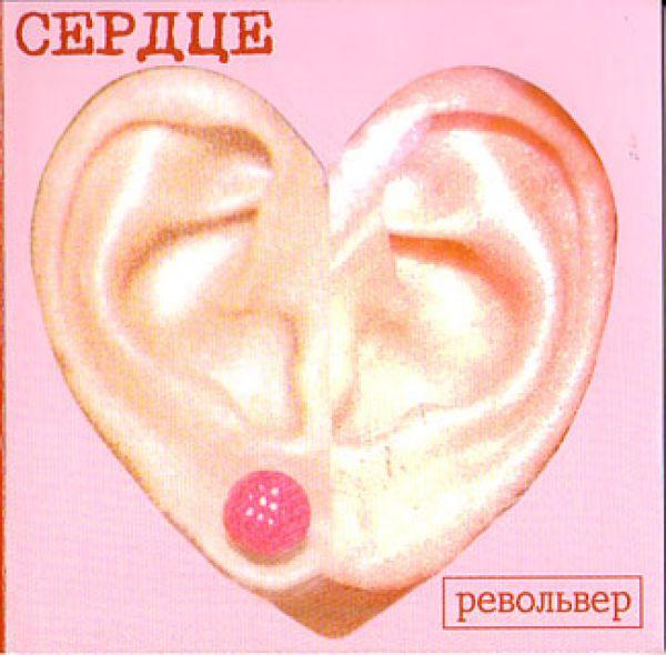 CD Диски Револьвер. Сердце - Револьвер